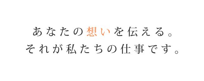 日本一、想いが伝わる遺言書をお作りします。